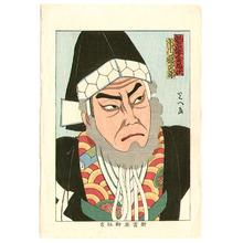 無款: Ichikawa Kaneshiro - Actor Portrait - Artelino
