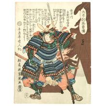 落合芳幾: Bunny Boy Kobayakawa - Taiheiki Eiyu Den - Artelino