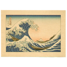 葛飾北斎: Great Wave (chuban size) - Artelino