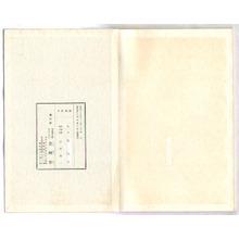 Taki Katei: Katei's Sketches Vol.5 - Tansei Ippan (e-hon) - Artelino