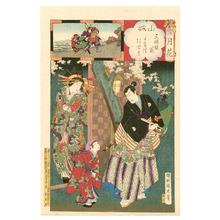 Toyohara Chikanobu: Lady and Plum Blossoms - Setsu Getsu Ka - Artelino
