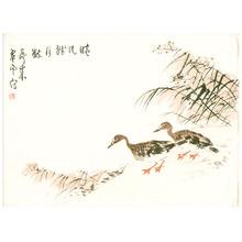 Komuro Suiun: Two Geese - Artelino