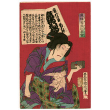 Toyohara Kunichika: Purse - Artelino