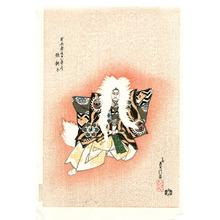 Hasegawa Sadanobu III: Kagamijishi - Lion Dance - Artelino