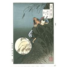 月岡芳年: Inaba Mountain Moon - Tsuki Hyakushi # 7 - Artelino