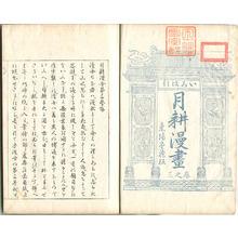 Ogata Gekko: Sketches by Gekko - Irohabiki Gekko Manga Vol.3 of 1st Set (e-hon: First Edition) - Artelino