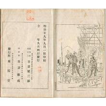 Ogata Gekko: Sketches by Gekko - Irohabiki Gekko Manga Vol.4 of 1st Set (e-hon: First Edition) - Artelino