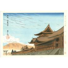 Tokuriki Tomikichiro: Aso Shrine - Famous, Sacred and Historical Places (first edition) - Artelino