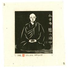 Onda Akio: Zen Meditation at Eiheiji Temple - Artelino