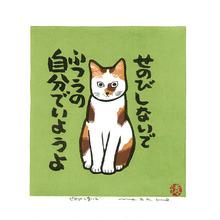 Taniuchi Masato: Be Yourself - Artelino