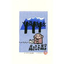Taniuchi Masato: Small Footprints - Artelino