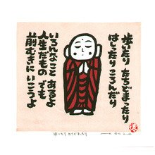 Taniuchi Masato: Walking, Standing... - Artelino