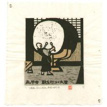 Onda Akio: Big Thunder Drum - Artelino