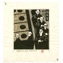 Onda Akio: Practice Zen - Artelino