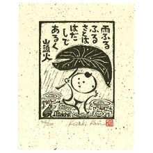 Kozaki Kan: Walking in the Rain - Ame Furu Sato - Artelino