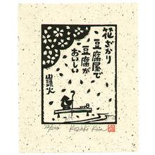 Kozaki Kan: The Best Blooming Time - Hanazakari ... - Artelino
