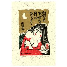 Kozaki Kan: When I Opened a Window - Artelino