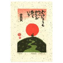 Kozaki Kan: Walking into the Sunset - Wanderer - Artelino