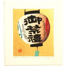 Kaneko Kunio: Festival Lantern - 2 - Matsuri Chochin 2 - Artelino