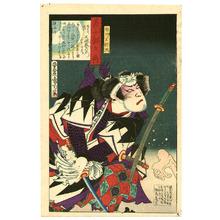Toyohara Kunichika: Fuwa - 47 Ronin - Artelino