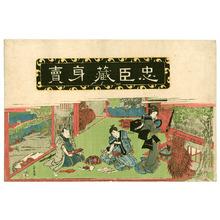 渓斉英泉: Okaru Act.6 - Chushingura - Artelino
