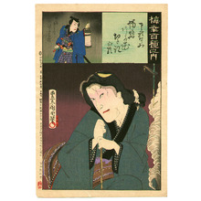 Toyohara Kunichika: Otomi - One Hundred Kabuki Roles by Onoe Baiko - Artelino
