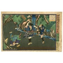 歌川国員: Act 5 - Igagoe Dochu Sugoroku - Artelino