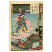 Toyohara Chikanobu: Goddess and Shogun - Artelino