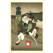 Hasegawa Sadanobu III: Gojo Bridge - Artelino