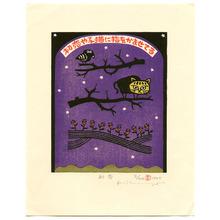 Yamada Kiyoharu: First Love - Artelino