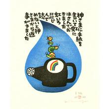 Yamada Kiyoharu: Letter - Artelino