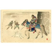 安達吟光: Samurai and Dog - Artelino