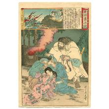 豊原周延: Serpent Slayer - Azuma Nishiki Chuya Kurabe - Artelino