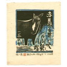 Onda Akio: Red Horse and Fireflies - Artelino