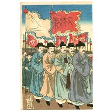 渡辺延一: Sino-Japanese War - Artelino