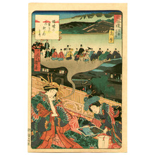 Ochiai Yoshiiku: Dream of Courtesan - The Scenic Places of Tokaido - Artelino