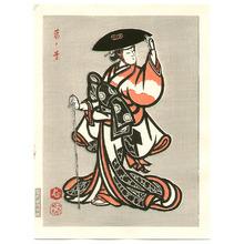 Hasegawa Sadanobu III: Kuzunoha - Kabuki - Artelino