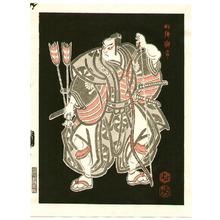 Hasegawa Sadanobu III: Archer Yoichi - Kabuki - Artelino