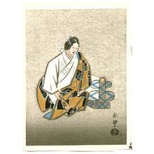 Terada Akitoyo: Kinuta - Noh Play - Artelino