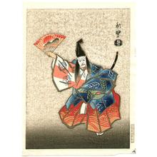 Terada Akitoyo: Yashima - Noh Play - Artelino