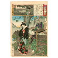 Toyohara Chikanobu: Exiled in Mountain - Edo Embroidery Pictures - Artelino