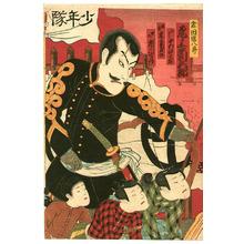 Toyohara Kunichika: General and Boys - Kagoshima Rebellion - Artelino
