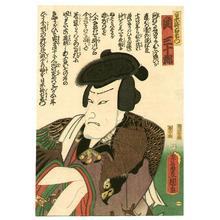 Utagawa Kunisada: Nippon Daemon - Five Chivalrous Men - Artelino
