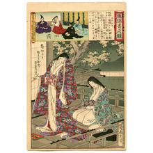 Toyohara Chikanobu: Sisters - Azuma Nishiki Chuya Kurabe - Artelino