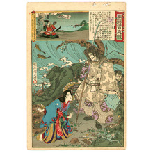 Toyohara Chikanobu: Fisher Girl and Ghost General - Edo Embroidery Pictures - Artelino
