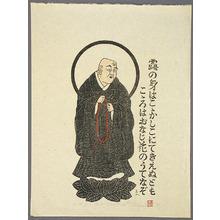 Ono Tadashige: Honen Shonin (2) - Artelino