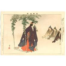 Tsukioka Kogyo: Teika - Noh Gaku Zue - Artelino