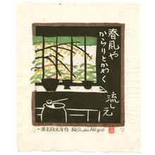 Onda Akio: Kitchen and the Spring Wind - Artelino