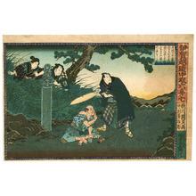 Utagawa Kunikazu: Act 7 - Igagoe Dochu Sugoroku - Artelino