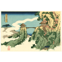 葛飾北斎: Bridge in the Clouds - Artelino
